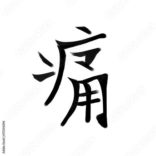 Fotografija  Chinese Word: Pain