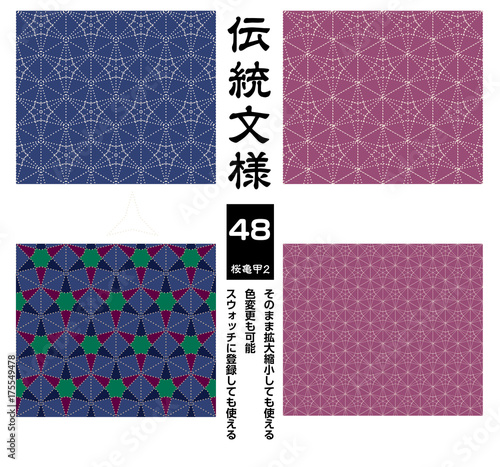 Cuadros en Lienzo 背景素材:シームレス伝統文様 伝統模様 桜亀甲|Japanese traditional patterns