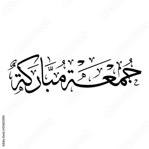 Arabic calligraphy of friday greeting spelled as jumaa mubarakah arabic calligraphy of friday greeting spelled as jumaa mubarakah m4hsunfo