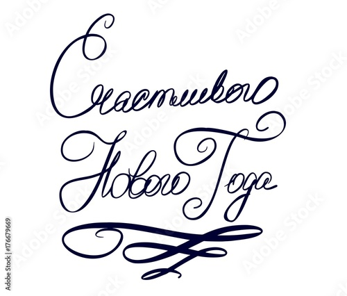 Vector of hand cursive writing cyrillic letters written phrases as vector of hand cursive writing cyrillic letters written phrases as happy new year with a brush in russian m4hsunfo