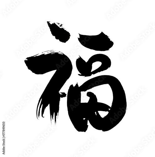Fotografia, Obraz 福-03