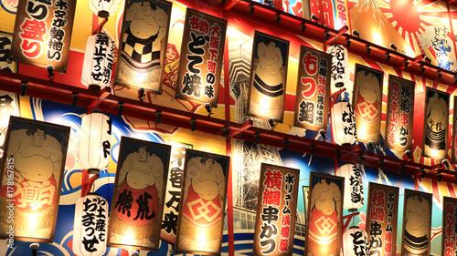 Naklejka premium Pora nocna dzielnicy Shinsekai, Osaka, Japonia