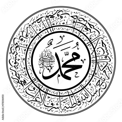 Arabic Calligraphy Of A Poetry For The Prophet Muhammad Translated