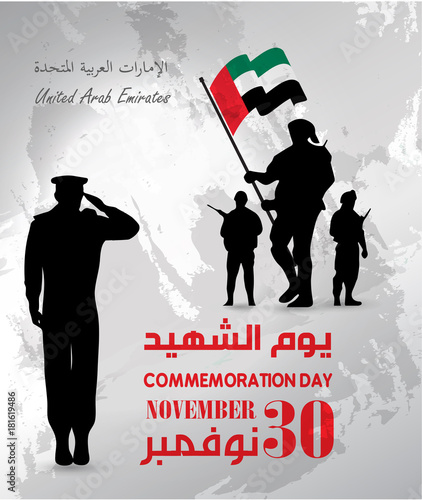 Fotomural commemoration day of the United Arab Emirates ( UAE ) Martyr's Day ; with an ins
