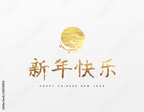 Happy New Year Lettering Chinese Hieroglyph Greeting Card With