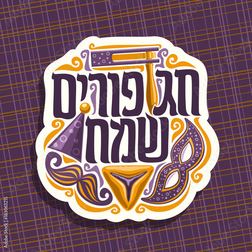 Vector logo for happy purim poster with carnival mask and hat vector logo for happy purim poster with carnival mask and hat masquerade mustache oznei haman and m4hsunfo