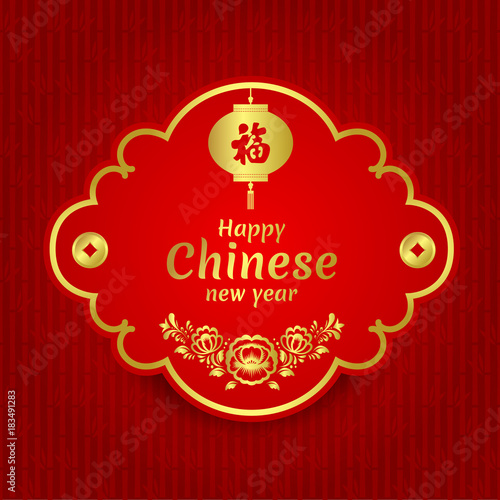 happy chinese new year banner with gold lantern and gold flower in circle banner frame on