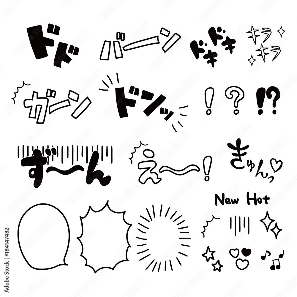 Fototapeta 漫画風手描き素材(文字・ふきだし・アイコン)