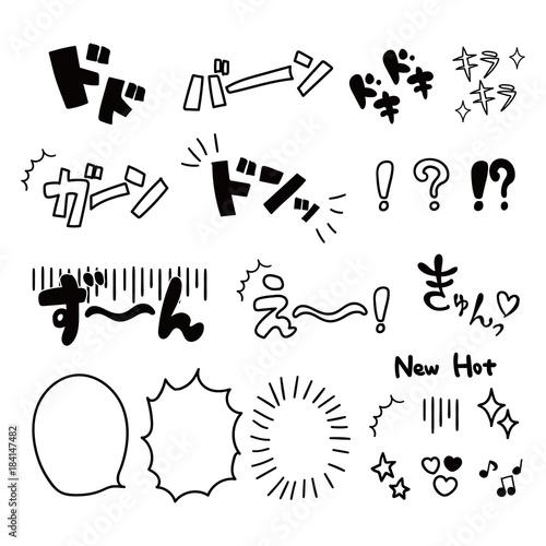 漫画風手描き素材(文字・ふきだし・アイコン) Wallpaper Mural