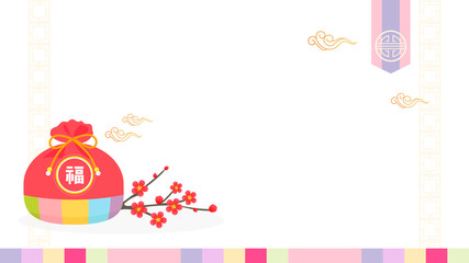 Seollal (Korean lunar new year ) vector illustration, Sebaetdon (lucky bag) with red plum blossoms on traditional background. The words on bag is