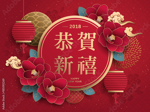 Leinwand Poster Chinese New Year design