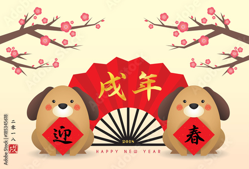 Chinese New Year Greeting Card Template Cute Cartoon Dog With