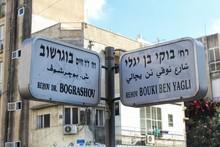 Street Sign, Tel Aviv