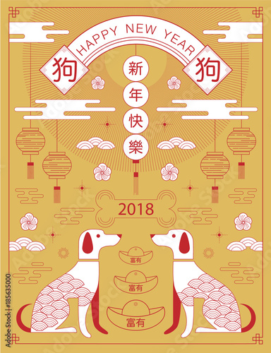 Chinese new year 2018 greetings calendar year of the dog chinese new year 2018 greetings calendar year of the dog m4hsunfo