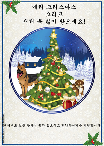 Happy new year of the dog 2018 korean greeting card text happy new year of the dog 2018 korean greeting card text translation have m4hsunfo Gallery