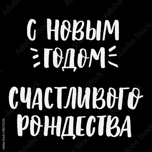 Fototapety, obrazy: Happy New Year and merry christmas cyrillic lettering