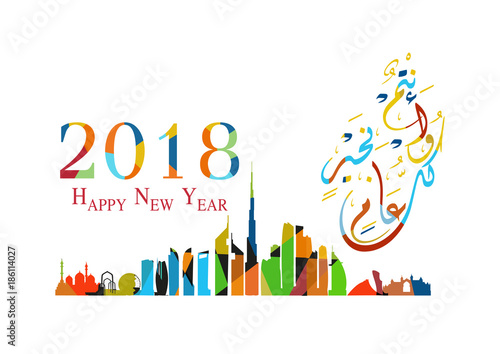 happy new year 2018 in arabic calligraphy for the united arb emirates