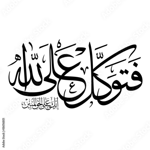 Arabic Calligraphy of verse number 79 from chapter