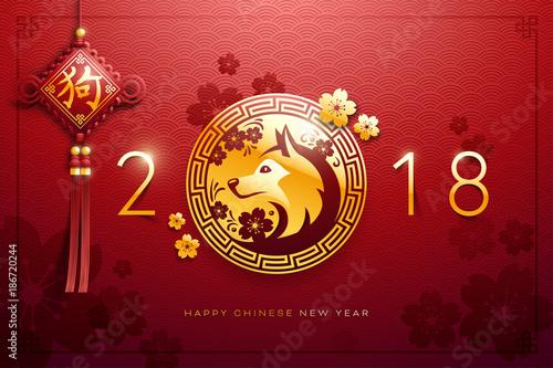 Photo  Nouvel an chinois 2018 - Année du Chien