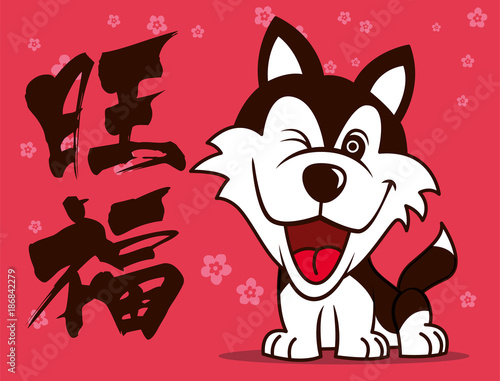 Deurstickers Babykamer Chinese New Year 2018 Greeting Card Design with cute Husky dog, The year of Husky Dog 2018. Translation: Prosperous/Wealth
