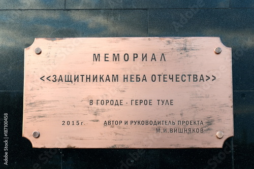Fotografie, Obraz  Plaque on the memorial complex Defenders of the Fatherland sky