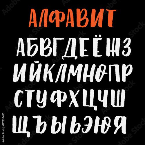 Fototapety, obrazy: Cyrillic uppercase alphabet