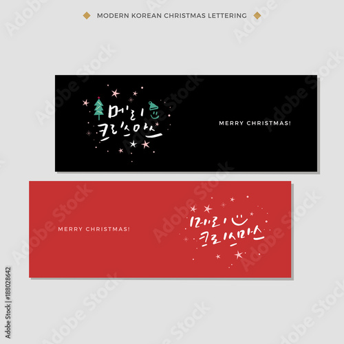 Merry Christmas In Korean.Merry Christmas Modern Korean Hand Lettering Collection