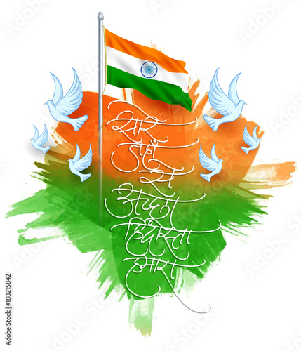 illustration of 26th January republic day of India with wishing