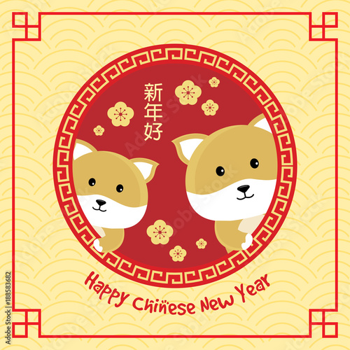 happy chinese new year greetings 2018 the year of the dog on chinese calendar