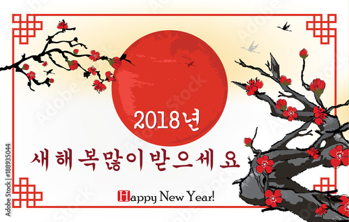 Korean new year greeting card with vintage design text translation korean new year greeting card with vintage design text translation have a happy m4hsunfo