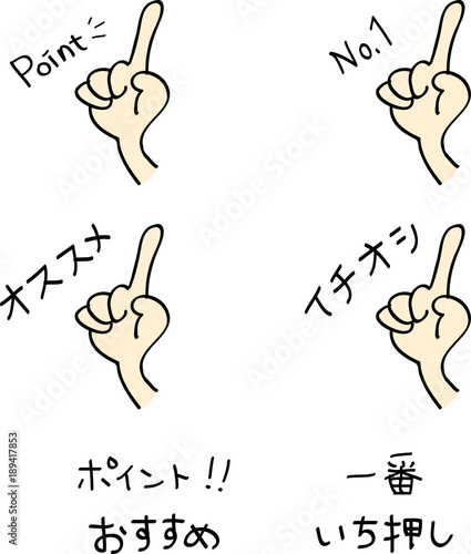 Photo  手描き 指差し