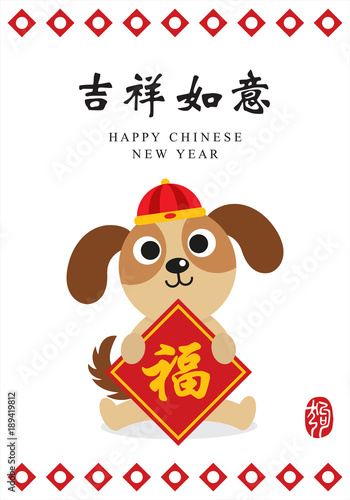 Chinese New Year card. Celebrate year of the Dog. - Buy this stock ...