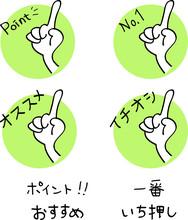 手描き 指差し