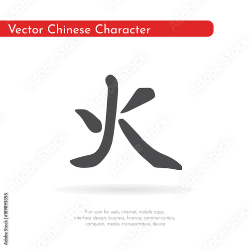 Chinese Character Fire Buy This Stock Vector And Explore Similar