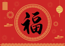 Fu Calligraphy,happy Chinese New Year	,lantern Background