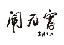 Happy Chinese New Year, Calli...