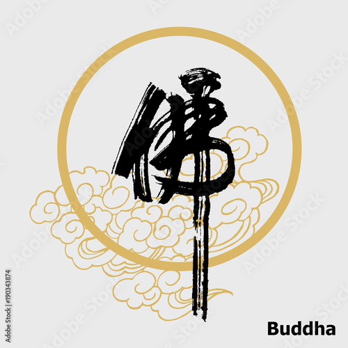 Printed kitchen splashbacks Chinese Calligraphy 'Buddha', Kanji, Buddhism