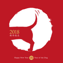 2018 Chinese New Year Of The Dog, Vector Card Design. Hand Drawn Dog Icon Wagging Its Tail With The Wish Of A Happy New Year, Red Circle Stamp Zodiac Symbol (Chinese Translation: Happy New Year, Dog)