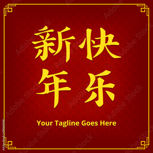 vector happy new year text in traditional chinese language letter for social media or instagram celebration