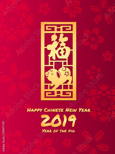 Happy Chinese new year 2019 card with Gold pig zodiac in china frame ...