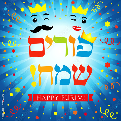 Happy Purim, king and Esther on blue beams greeting card Wallpaper Mural
