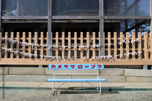 фотография  Translation: The fence and bench at Atago Jinja