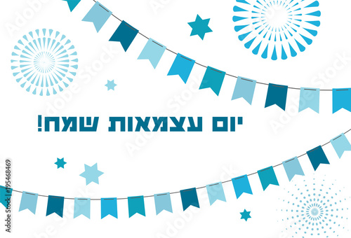 Poster  Israel Independence Day poster design, banner with fireworks