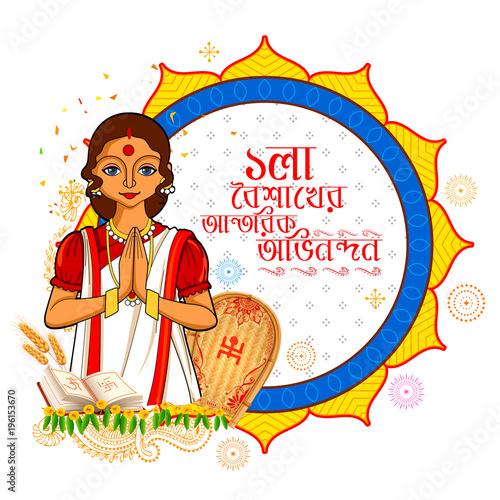 Greeting background with Bengali text Poila Boisakher Antarik