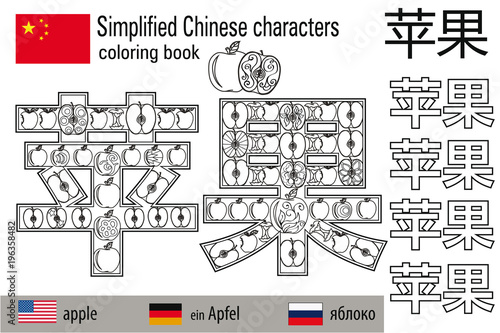 Coloring Book Anti Stress Chinese Characters Apple Colour Therapy Learn Chinese Buy This Stock Vector And Explore Similar Vectors At Adobe Stock Adobe Stock