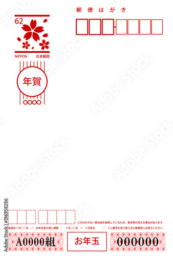 Japanese Postal New year's card Address side Canvas Print