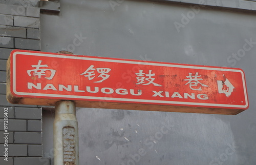 Fotografija  Nanluoguxiang futong street Beijing China