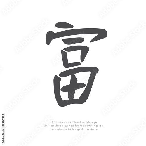 Chinese Character Wealth