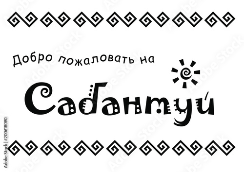 Fotografie, Obraz  Russian lettering of Welcome to Sabantuy in black isolated on white background d