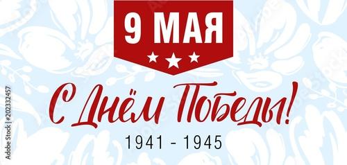 Fotografia  Victory Day